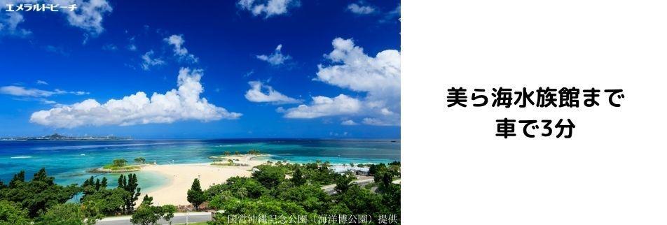 宿泊 沖縄県本部町|美ら海水族館まで車で3分☆民泊|エメラルドサイド3